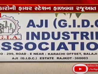 Aji GIDC industries association writes to RMC, demands new fire station near GIDC Rajkot Aji GIDC na udhyogkaro ni RMC ne rajuvat fire station tatkalik fadavva mang