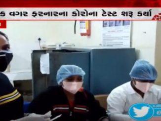 amreli Vadiya Action taken on violating mask rule