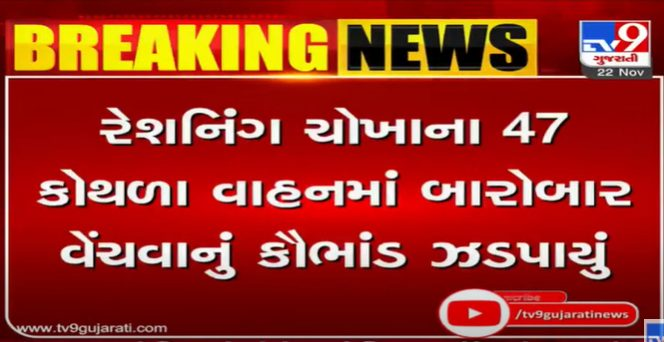 Rationing grain scam busted in Rajkot one nabbed