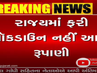 No lockdown or curfew in Gujarat again: Vijay Rupani
