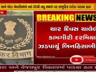 120 crore unaccounted income of builders-traders seized in IT raid in Godhra-Vejalpur