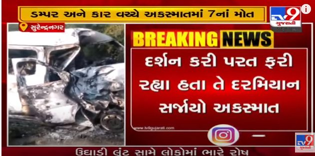 7 killed in car-dumper accident near Patdi in Surendranagar, residents of Patan district returning after visiting Chotila