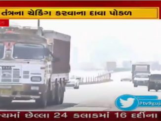 મુંબઈથી ગુજરાતમાં કોરોના ટેસ્ટીંગ વગર પ્રવેશી રહ્યા છે વાહનચાલકો, સરકારના દાવાનો ઉડ્યો છેદ, ભીલાડ બોર્ડરથી પ્રવેશી રહ્યા છે વાહનો