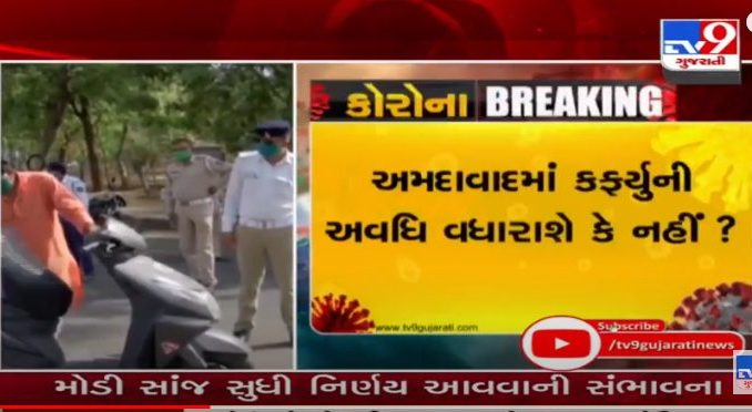 Increase curfew in Ahmedabad or not? The core committee headed by Vijay Rupani will decide