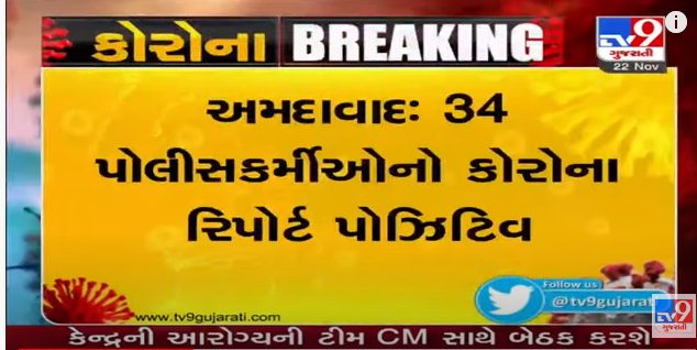 34 police personnel from Ahmedabad tested positive, 6 personnel from Vasna police station tested positive