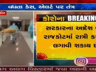 Night curfew may be imposed in Rajkot, operation will be carried out as per the direction of the government