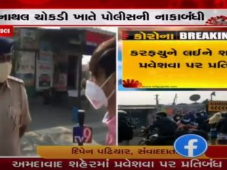 Blockade at the entrance of Ahmedabad, curfew stopped many entering Ahmedabad