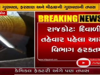 In Rajkot, the health department conducted an investigation into the incident