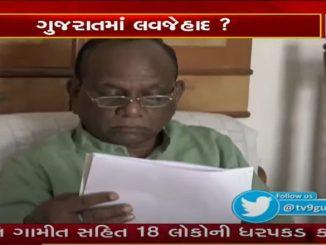 ગુજરાતમાં લવ જેહાદ કાયદો લાગુ કરો, ભરૂચના સાંસદ મનસુખ વસાવાએ વહેલીતકે કાયદો બનાવવા કરી માગ