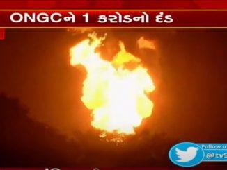 સુરતમાં હજીરા સ્થિત ONGC કંપનીમાં આગ લાગવાનો કેસ, GPCBએ ONGCને રૂપિયા 1 કરોડનો દંડ ફટકાર્યો