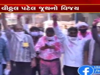 Mehsana: Bahuchraji APMC election results out; Vitthal Patel backed panel wins